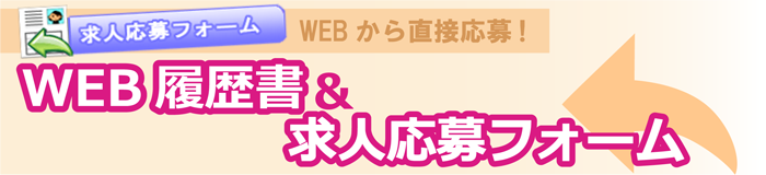 WEB履歴書&応募フォーム