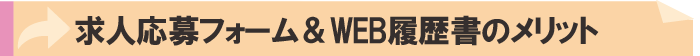 求人応募フォーム&WEB履歴書のメリット