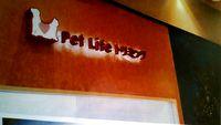 ★ららぽーと和泉★ペットパラダイスDX★新規店舗でトリマー募集【※至急※】【好条件】です★★