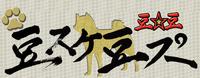 豆スケ豆プー【横浜市】アットホームな職場で可愛いワンちゃんと楽しく働いてみませんか