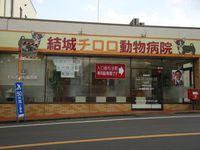 21万円〜、社保完備、増員募集、北浦和の動物病院