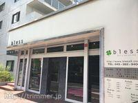 【週2日〜OK経験者トリマー募集!】 東戸塚 美容室と併設トリミングサロン