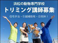 【静岡県浜松市】の専門学校!トリマー講師募集!年間休日116日★プライベート充実