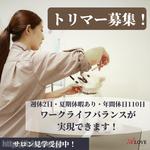【正社員】トリマー募集!大手企業が運営するサロン☆