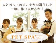 【PET-SPA】 駒沢公園店 トリマー経験者募集