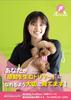 ●生体販売なし・ホテルなし●保護犬に一生懸命!!●名古屋市昭和区