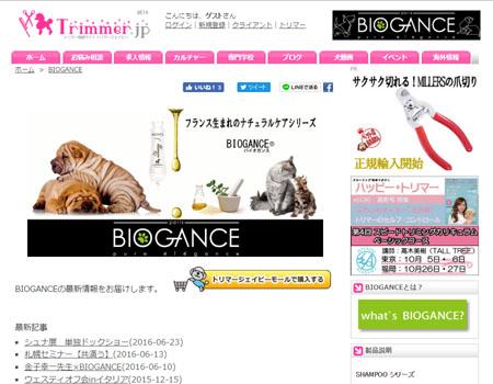 BIOGANCEトップページ